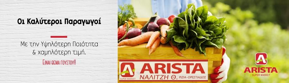 Το «Super-Market ΝΑΛΙΤΖΗ ΘΕΟΦΑΝΙΑ» βρίσκεται στα Ρίζια Ορεστιάδας και διαθέτει προϊόντα από ντόπιους παραγωγούς και άλλους εξαίρετους προμηθευτές.
