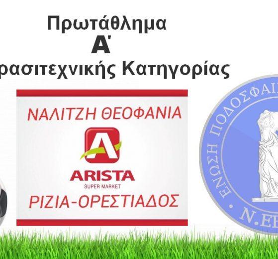 ΝΑΛΙΤΖΗ ΘΕΟΦΑΝΙΑ ARISTA SUPER MARKET ΡΙΖΙΑ