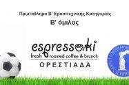 Espressaki Ορεστιάδα