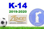 Πρόγραμμα Αγώνων Πρωταθλήματος Υποδομών Κ-14 ΖΕΝΟΠ - ΕΠΣ Έβρου περιόδου 2019-2020