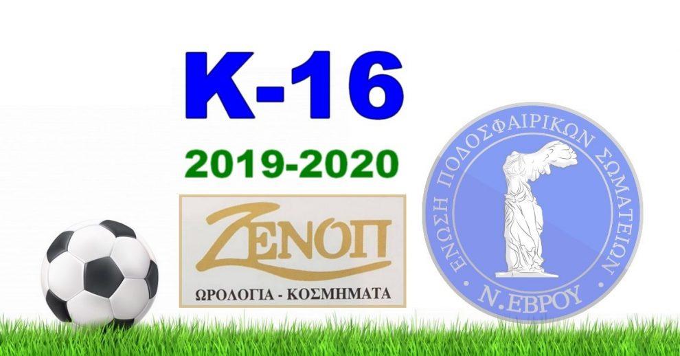 Πρόγραμμα Αγώνων Πρωταθλήματος Υποδομών Κ-16 ΖΕΝΟΠ - ΕΠΣ Έβρου περιόδου 2019-2020