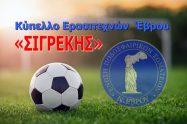 Η κλήρωση των αγώνων για την επόμενη φάση του Κυπέλλου της ΕΠΣ Έβρου