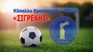 Η κλήρωση των αγώνων για την επόμενη φάση του Κυπέλλου της ΕΠΣ Έβρου έχει ως εξής: