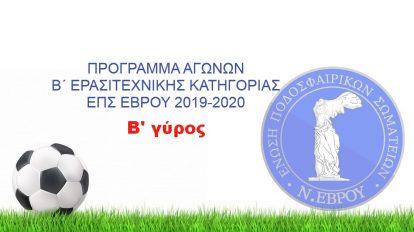 Πρόγραμμα Αγώνων Β' Γύρου του Πρωταθλήματος της Β' Ερασιτεχνικής Κατηγορίας περιόδου 2019-2020