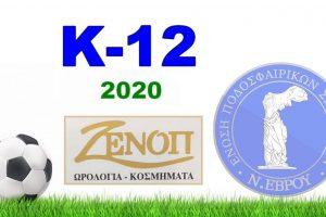 """Έναρξη πρωταθλήματος υποδομών Κ-12 της ΕΠΣ Έβρου - """"ΖΕΝΟΠ"""""""