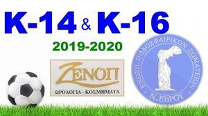 """Το Σαββάτο 18-1-2020 ξαναρχίζουν οι αγωνιστικές υποχρεώσεις στα πρωταθλήματα υποδομών Κ14 και Κ16 με τους αγώνες της 10ης αγωνιστικής της ΕΠΣ Έβρου - """"ΖΕΝΟΠ"""""""