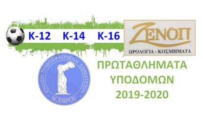 ΠΡΩΤΑΘΛΗΜΑΤΑ ΥΠΟΔΟΜΩΝ 2019-2020 ΕΠΣ ΕΒΡΟΥ