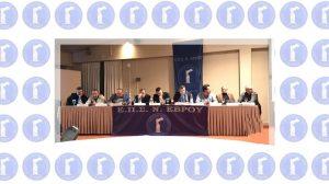Στιγμιότυπα από τη Γενική Συνέλευση, την Κοπή της Πίτας και τις Απονομές της ΕΠΣ Έβρου
