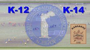 Σημαντικοί Αγώνες για τις Μικτές Έβρου Κ-12 και Κ-14 με την ΕΠΣ Καβάλας!