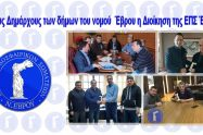 Στους Δημάρχους των δήμων του νομού Έβρου η Διοίκηση της ΕΠΣ Έβρου