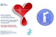 Επιστολή Υφυπουργού Λ. Αυγενάκη προς τις Ομοσπονδίες και τις κατά τόπους Ενώσεις τους για δράσεις εθελοντικής αιμοδοσίας
