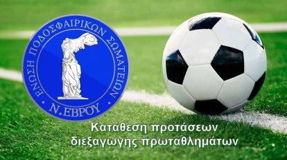 Κατάθεση προτάσεων διεξαγωγής πρωταθλημάτων