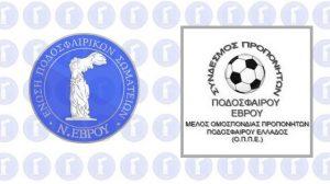 Θερμά Συγχαρητήρια στο νέο Δ.Σ. του Συνδέσμου Προπονητών Ν. Έβρου