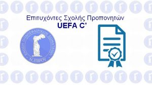 Επιτυχόντες Σχολής Προπονητών UEFA C'