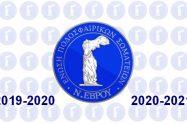 ΔΕΛΤΙΟ ΤΥΠΟΥ ΜΕΤΕΓΓΡΑΦΙΚΕΣ ΠΕΡΙΟΔΟΙ ΕΡΑΣΙΤΕΧΝΩΝ / ΕΠΑΓΓΕΛΜΑΤΙΩΝ 2020-2021