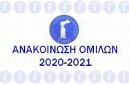 ΑΝΑΚΟΙΝΩΣΗ ΟΜΙΛΩΝ 2020-2021