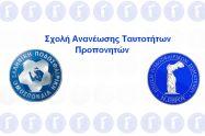 Σχολή Ανανέωσης Ταυτοτήτων Προπονητών ΕΠΟ – ΕΠΣ ΕΒΡΟΥ