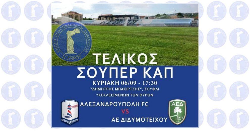 """ΤΕΛΙΚΟΣ """"SUPER CUP"""" ΕΒΡΟΥ"""