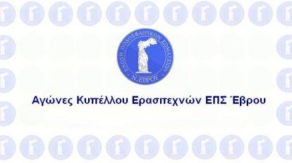 ΚΥΠΕΛΛΟ ΕΡΑΣΙΤΕΧΝΩΝ Ε.Π..Σ. ΕΒΡΟΥ 1ος ΓΥΡΟΣ