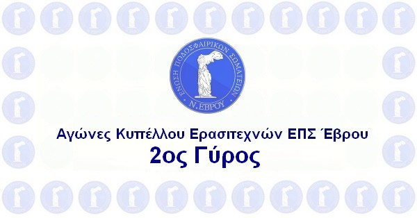 2ος ΓΥΡΟΣ ΚΥΠΕΛΛΟΥ ΕΡΑΣΙΤΕΧΝΩΝ ΕΠΣ ΕΒΡΟΥ ΠΕΡΙΟΔΟΥ 2020-2021