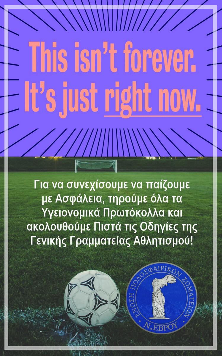 ΑΡΧΙΖΟΥΜΕ! Για να συνεχίσουμε να παίζουμε με ασφάλεια, τηρούμε όλα τα Υγειονομικά Πρωτόκολλα και ακολουθούμε πιστά τις Οδηγίες της Γενικής Γραμματείας Αθλητισμού! ΕΠΣ ΈΒΡΟΥ