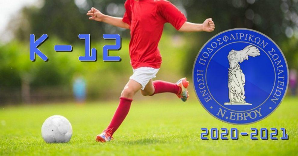 Πρωτάθλημα Υποδομών Κ-12 ΑΚΑΔΗΜΙΕΣ ΠΟΔΟΣΦΑΙΡΟΥ ΕΒΡΟΥ