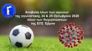 Αναβολή όλων των αγώνων της αγωνιστικής 24 & 25 Οκτωβρίου όλων των διοργανώσεων της ΕΠΣ Έβρου