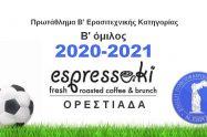 Αποτελέσματα και Βαθμολογία των Αγώνων του Β' ομίλου του Πρωταθλήματος Β' Ερασιτεχνικής Κατηγορίας ΕΠΣ Έβρου Espressaki της περιόδου 2020-2021