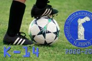 Κ-14 Πρόγραμμα Αγώνων Πρωταθλήματος Υποδομών ΕΠΣ Έβρου περιόδου 2020-2021 Α' Γύρος