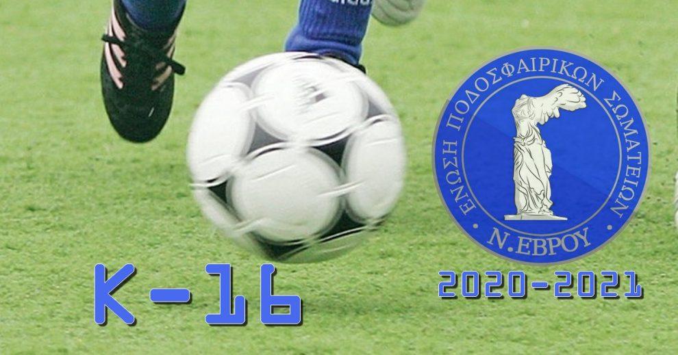 Κ-16 Πρόγραμμα Αγώνων Πρωταθλήματος Υποδομών ΕΠΣ Έβρου περιόδου 2020-2021 Α' Γύρος