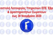Αναστολή Λειτουργίας Υπηρεσιών ΕΠΣ Έβρου & Δραστηριοτήτων Σωματείων έως 30 Νοεμβρίου 2020.