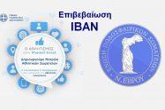Επιβεβαίωση IBAN για τα Σωματεία που έχουν κάνει ΠΡΟΕΓΓΡΑΦΗ στο Ηλεκτρονικό Μητρώο της Γ.Γ.Α