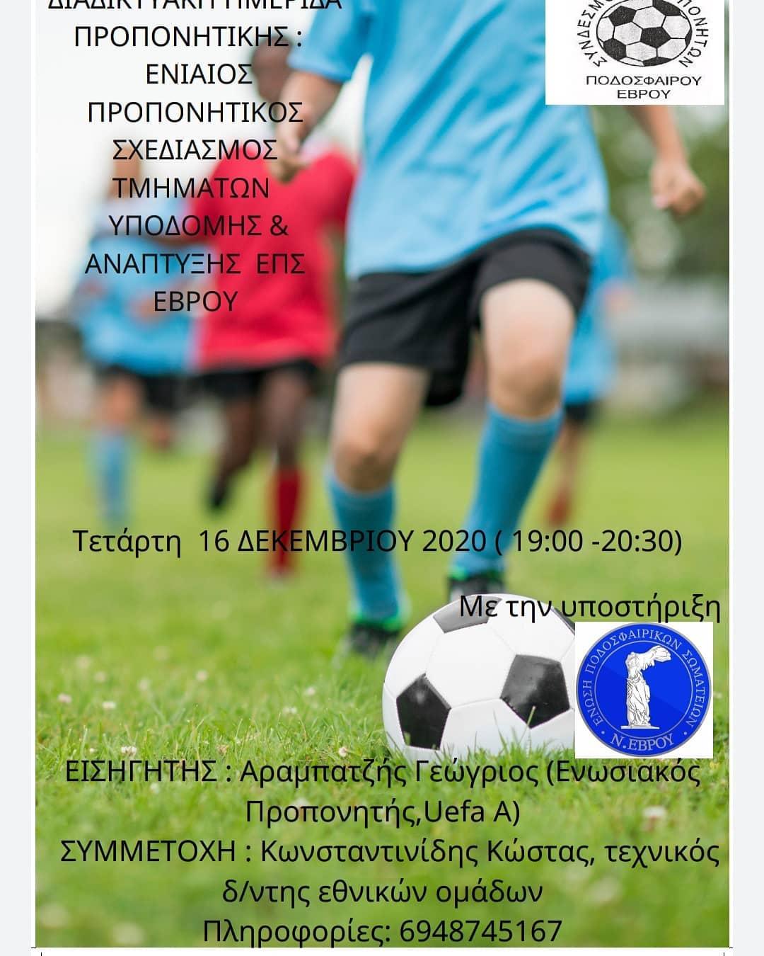 ΠΡΟΣΚΛΗΣΗ: Σε εξ αποστάσεως ημερίδα προπονητικής Ποδοσφαίρου.