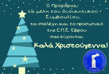 Καλά Χριστούγεννα Χαρούμενες Γιορτές