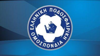 ΕΠΟ: Παράταση στις εγγραφές, μετεγγραφές, επανεγγραφές ποδοσφαιριστών ερασιτεχνικών σωματείων.