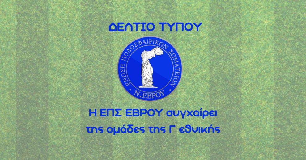Η ΕΠΣ ΕΒΡΟΥ συγχαίρει της ομάδες της Γ εθνικής.