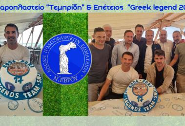 Ζαχαροπλαστείο Τεμπρίδη και Επέτειος Greek legend 2004