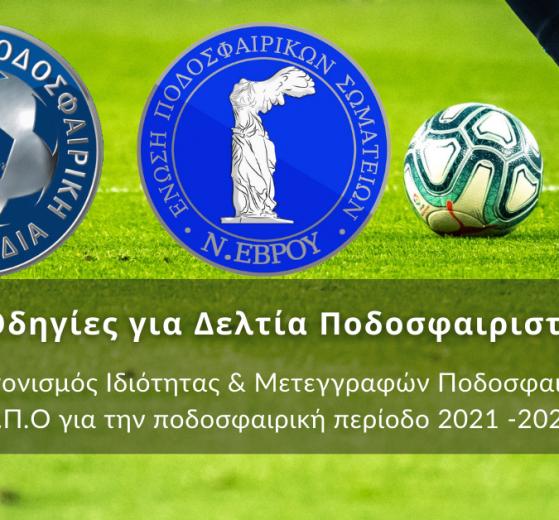 Οδηγίες για Δελτία Ποδοσφαιριστών