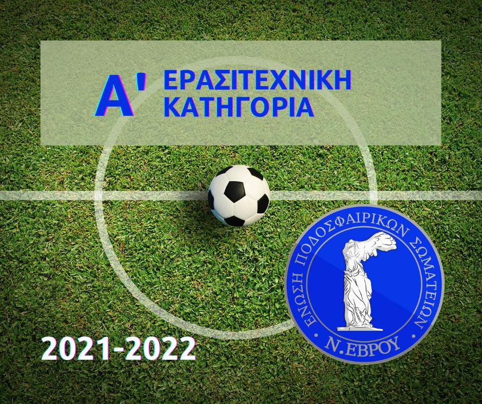 Α' Κατηγορία ΕΠΣ ΕΒΡΟΥ 2021-2022