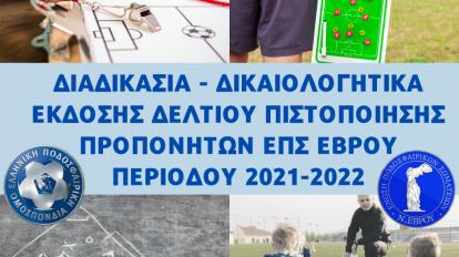 ΔΙΑΔΙΚΑΣΙΑ - ΔΙΚΑΙΟΛΟΓΗΤΙΚΑ ΕΚΔΟΣΗΣ ΔΕΛΤΙΟΥ ΠΙΣΤΟΠΟΙΗΣΗΣ ΠΡΟΠΟΝΗΤΩΝ ΕΠΣ ΕΒΡΟΥ ΠΕΡΙΟΔΟΥ 2021-2022
