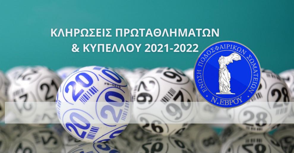 ΚΛΗΡΩΣΕΙΣ ΠΡΩΤΑΘΛΗΜΑΤΩΝ & ΚΥΠΕΛΛΟΥ 2021-2022