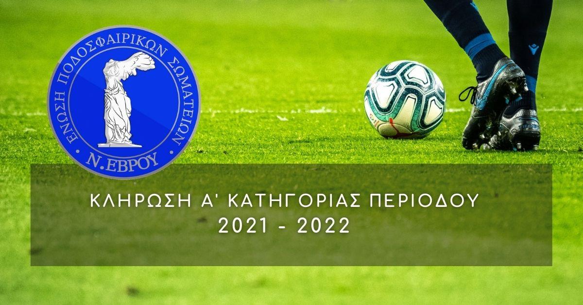 ΚΛΗΡΩΣΗ Α' ΚΑΤΗΓΟΡΙΑΣ ΠΕΡΙΟΔΟΥ 2021 - 2022 eps evrou