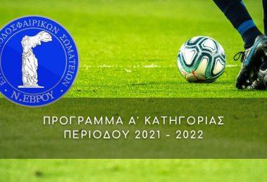 ΠΡΟΓΡΑΜΜΑ ΑΓΩΝΩΝ Α΄ ΕΡΑΣΙΤΕΧΝΙΚΗΣ ΚΑΤΗΓΟΡΙΑΣ ΕΠΣ ΕΒΡΟΥ ΠΕΡΙΟΔΟΥ 2021-2022