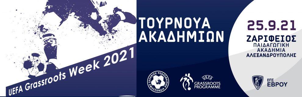 ΤΟΥΡΝΟΥΑ ΑΚΑΔΗΜΙΩΝ UEFA Grassroots Week 2021